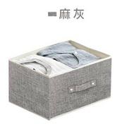 大容量可折疊棉麻抽屜收納箱 兩色可選 大容量設計/可摺疊/提手設計)