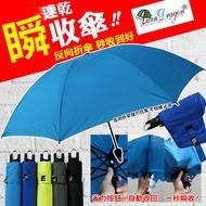 【預購預購❤TwinDragon 雙龍牌 速乾瞬收反向傘 顏色隨機