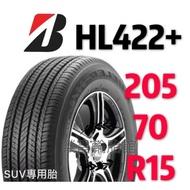 《新莊榮昌輪胎》普利司通  ECOPIa  H/L422  205/70R15  輪胎  現金完工特價
