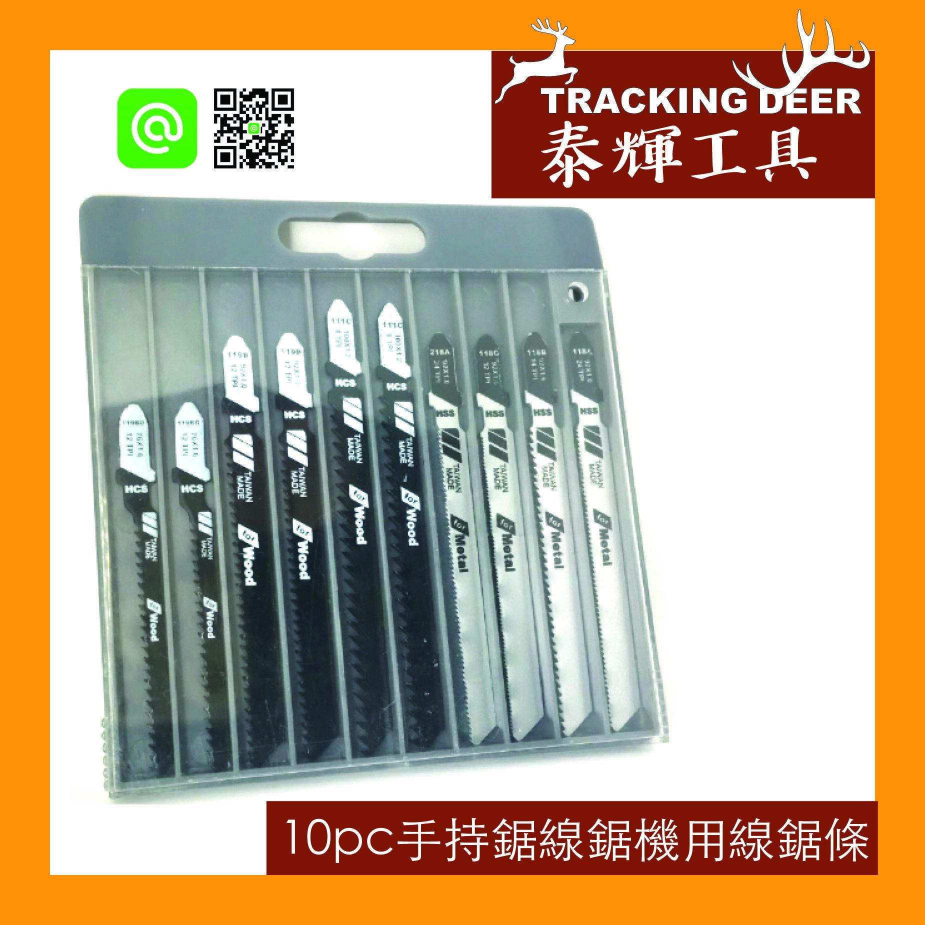 台灣製造 金工用 木工用 Bosch規格【10PC 線鋸片組】曲線鋸 手持線鋸機適用(10支/組) JS-1001