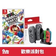 NS Switch《超級瑪利歐派對》中文版 + Joy-Con 控制器同捆組黑 + DOBE 兩用充電座
