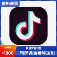 中國抖音 抖音代實名認證 直播開通認證 抖音實名認證 商品櫥窗開通