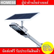 โคมไฟถนนโซล่าเซลล์ พร้อมขายึด กำลังไฟ 10 วัตต์ รับประกันสินค้า by Home66 [ไฟปักสนาม ไฟสนามโซล่าเซล โครมไฟโซล่าเซล โซล่าชาร์จเจอ solar cell 20w แผง 300w panel 100w control charger แผ่นโซล่าเซลล์ โคมไฟสนาม โคมไฟถนน 12v power bank โคมไฟหัวเสา led โคมไฟ โซล่า