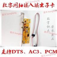華碩主板SPDIF OUT/IN同軸子卡數字擋板內置聲卡DTS、AC3解碼DAC`議價
