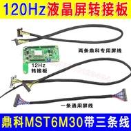 鼎科120HZ液晶屏轉接板 MST6M30液晶電視120HZ轉接板 帶3條屏線