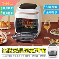 【SPeed-快速出貨】比依空氣烤箱 AF-602A 大容量11L 多功能電烤爐 智能氣炸烤箱 氣炸烘烤爐