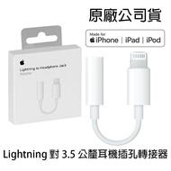 Apple Iphone Lightning 對 3.5 公釐耳機插孔轉接器