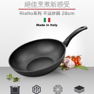 義大利 Ballarini Rialto系列 不沾炒鍋 28cm