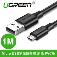 綠聯 1M Micro USB快充傳輸線 黑色 PVC版