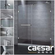 【caesar凱撒衛浴】無框淋浴拉門/一字型/不銹鋼五金配件/含施工北北基桃