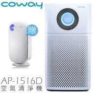 買一送一 ▶ COWAY 格威 空氣清淨機 AP-1516D 韓國製 公司貨 樂天夏特賣除清