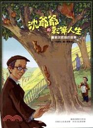 10529.沈爺爺的彩筆人生:畫家沈哲哉的故事 曾瀞怡-文;陳敏捷-圖