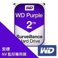 【工業包裝版】WD 威騰 紫標 2TB 3.5吋 監控系統硬碟 (WD20PURX)