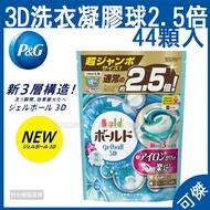 P&G  第三代 BOLD GEL BALL 3D 洗衣 凝膠球 44顆入 補充包  日本 (每筆訂單限購4包)