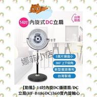 💙娜菲小店 免運 【勳風】14吋內旋DC循環扇/DC立扇(HF-B486DC)360度內旋軸心