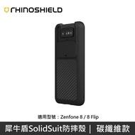 犀牛盾 SolidSuit 碳纖維 防摔背蓋手機殼 適用 ASUS Zenfone 8 / 8 Flip  LANS