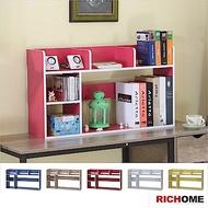 RICHOME 超值桌上型書架4色