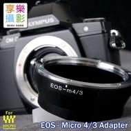 [享樂攝影]Canon EOS EF 轉m43 micro 4/3 m4/3 轉接環 送後蓋 Olympus EP3 OMD Panasonic GH4 G5 GF5 GX7 GF6