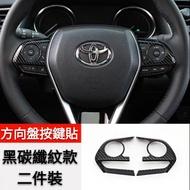 豐田 TOYOTA CAMRY 8代 ALTIS 12代 方向盤貼片 升級內飾 改裝飾 碳纖紋 TNGA