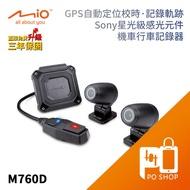 免運/【Mio】MiVue M760D SONY Starvis感光元件WIFI分離式GPS機車雙鏡組行車紀錄器