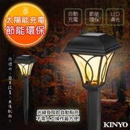 【KINYO】太陽能LED庭園燈系列-日式 GL-6015(光感應開/關)