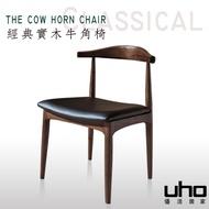 【UHO】北歐Horns經典設計皮面實木牛角椅