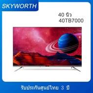 SKYWORTH 40 นิ้ว Android TV 2K รุ่น 40TB7000 Google Play ผู้ช่วยของ Google ระบบเสียง Dolby audio ทีวีไร้กรอบ Built-in Netflix การควบคุมด้วยเสียง