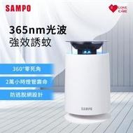 【SAMPO 聲寶】家用型吸入式UV捕蚊燈(ML-JA03E)