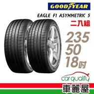 【GOODYEAR 固特異】EAGLE F1 ASYMMETRIC 5 舒適操控輪胎_二入組_235/50/18(車麗屋)