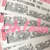 【2/25的最後三張】售 GROWTH 中村萌 個展 2/25的金章套票組