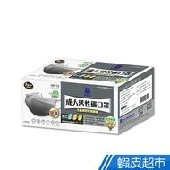 藍鷹牌 台灣製 成人平面活性碳口罩 灰 50入 1盒 蝦皮24h 現貨