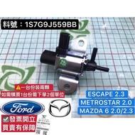 福特 ESCAPE METROSTAR 進氣岐管電磁閥 廢棄電磁閥 火車頭電磁閥 副廠 正廠