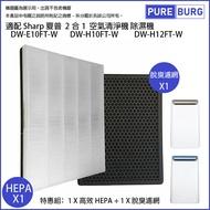 適用SHARP夏普空氣清淨除濕機+脫臭空氣濾網DW-E10FT-W DW-H10FT-W DW-H12FT-W
