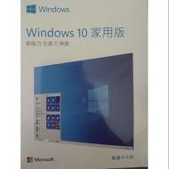 Win10家用版 彩盒 保證正版 全新未拆封