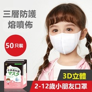 現貨 50片 兒童口罩 造型 幼兒 三層一次性 防塵口罩  小朋友口罩 日本3D立體防塵 有效預防飛沫傳 PM2.5口罩