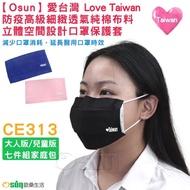 【Osun】愛台灣Love Taiwan防疫細緻透氣純棉布料立體空間設計口罩保護套七入組家庭包大人版兒童版(CE313)