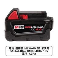 電池 適用於 MILWAUKEE 米沃奇 m18bid-402c C18hz-401b 18V 電池 4.0Ah