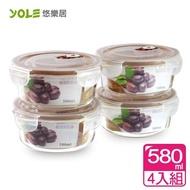 【YOLE悠樂居】氣壓真空耐熱玻璃四扣保鮮盒#圓形580ml(4入組)