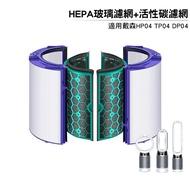 適用Dyson Pure智慧空氣清淨風扇TP04 DP04 HP04 HEPA玻璃濾網+活性碳濾網