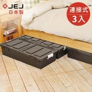 日本JEJ 日本製連結式床下雙開收納箱27L-深咖啡3入