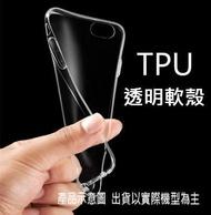 【東洋商行】ASUS ZenFone Live L1 5.5吋 ZA550KL 超薄 透明 軟殼 保護套 清水套 手機套 手機殼 矽膠套 果凍 殼