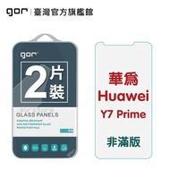 【GOR保護貼】華為 Y7 Prime 9H鋼化玻璃保護貼 y7 prime 全透明非滿版2片裝 公司貨 現貨