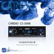 M1D CARDIO【CS-300B】通用型汽車音響主機 無碟機 收音機 MP3播放 USB 藍芽 BuBu車用品