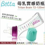 ✿蟲寶寶✿【日本Dr.Betta】現貨!防脹氣奶瓶 Tritan材質 Brain T2 120ml