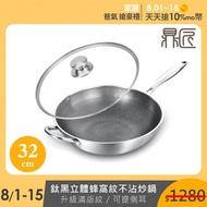【鼎匠】304不鏽鋼32cm蜂巢氣懸浮炒鍋(玻璃蓋-油脂分離鍋/不沾鍋)