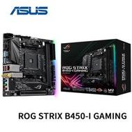 ASUS 華碩 ROG STRIX B450-I GAMING ITX AM4 主機板