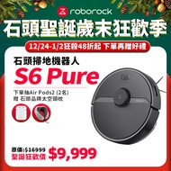 石頭掃地機器人二代 S6 Pure(耀石黑) S6 Pure black送品牌摺疊傘+送S6通用拖布