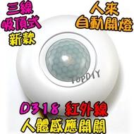 感應開關【TopDIY】D318-220V 3線式 吸頂型 紅外線 省電 LED 感應開關 大功率 人體 感應器 燈泡