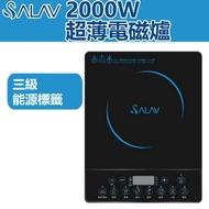 SALAV - 2000W 超薄電磁爐 IC-2020 ( 三級能源標籤 )