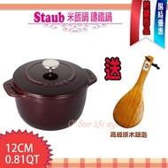 法國 Staub 米飯鍋 燉飯鍋 鑄鐵鍋 湯鍋 (石榴紅) 12cm ~ 預購